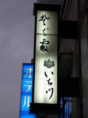 Tokyo février 2016